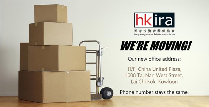 HKIRA New Office Address