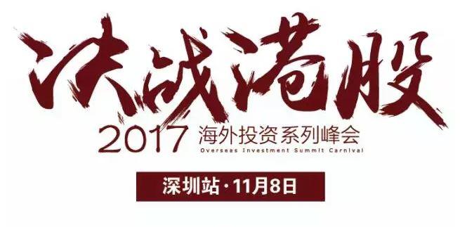 格隆滙 (Gelonghui)Overseas Investment Summit Carnival