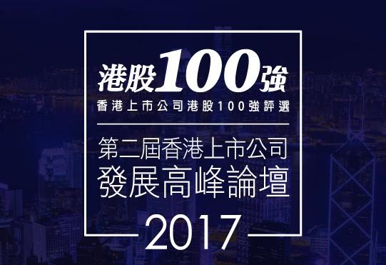 Finet x Tencent『港股100強』